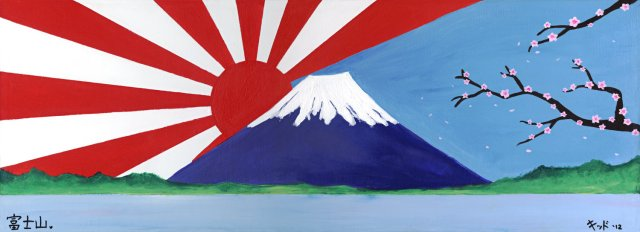 Mt_Fuji__Rising_Sun-Jen_Kiddo-Acrylic-trampt-62185o